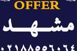 تور ارزان مشهد با قطار از 145000هوایی ترکیبی199000