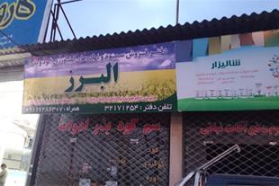 فروشگاه سموم کشاورزی البرز-حشره کش
