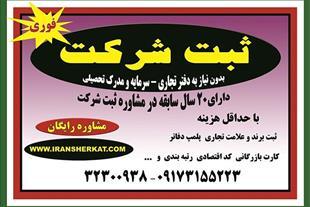 اولین مرکز مشاوره تخصصی ثبت شرکت و برند در شیراز
