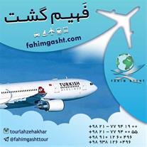 شرکت هواپیمایی ترکیش ایرلاینز و ایرلاین خارجی