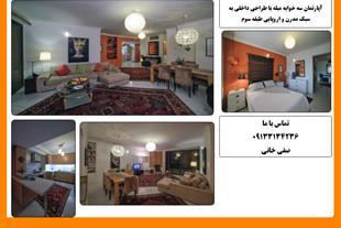 فروش آپارتمان مبله در اصفهان 115متر مربع - 1