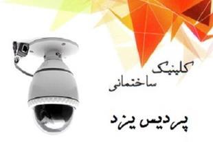 کلینیک ساختمانی امنیتی پردیس نصب دوربین مداربسته