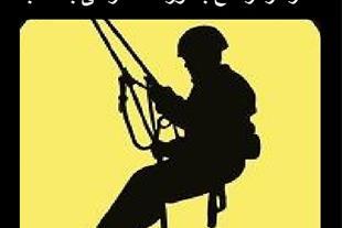 امور فنی بدون داربست و بالابر ( دسترسی با طناب )