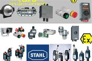 فروش لوازم ضدانفجار شرکت اشتال آلمان STAHL