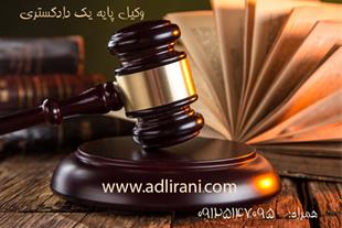 وکیل پایه یک دادگستری - مشاور حقوقی - قبول وکالت