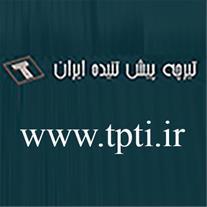 تیرچه دهانه بلند شرکت تیرچه پیش تنیده ایران