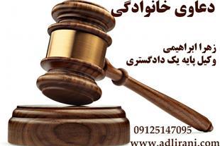 وکیل طلاق توافقی در تهران