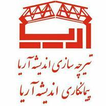 تیرچه سقفی استاندارد( مورد تأیید شهرداری تهران)