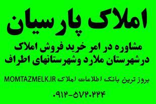 اطلاعات املاک ملارد ،در ممتاز ملک - 1
