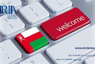 تجارت با کشور عمان و ثبت شرکت در عمان