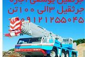 اجاره بالابر کرایه بالابر و خدمات جرثقیل تهران