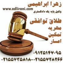 وکیل پایه یک - وکیل خانواده - مشاور حقوقی