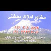 معاوضه ملک  تجاری و مسکونی  تمام مناطق تبریز