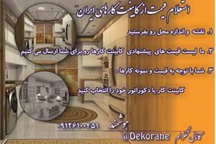 از 20 کابینت ساز قیمت کابینت آشپزخانه بپرس