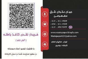 خرید کاغذ باطله 09126473633