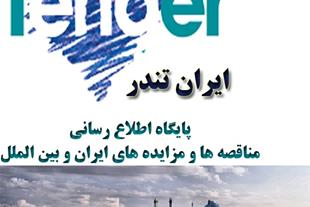 مناقصات اصفهان