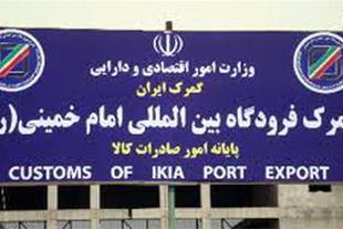 ترخیص کالا از گمرک فرودگاه امام خمینی تهران
