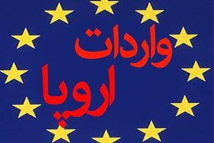 واردات از اروپا