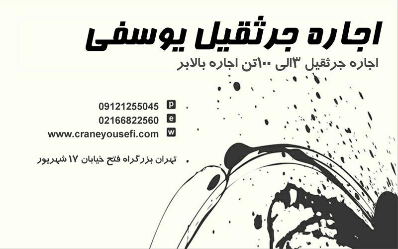 اجاره جرثقیل و خدمات جرثقیل غرب تهران 09121255045 - 4