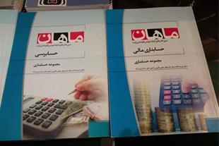 مجموعه کتب آمادگی کنکور ارشد حسابداری ماهان