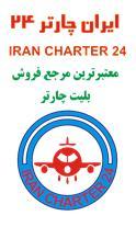 سایت فروش بلیت های چارتری شرکت ایران چارتر 24