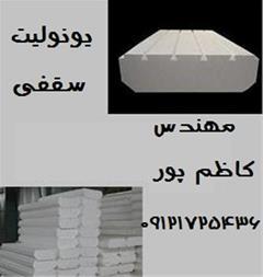 یونولیت سقفی
