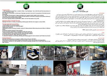 فروش آب اکسیژنه-h2o2 - 1