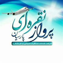 شرکت خدمات مسافرتی و گردشگری پرواز نقره ای پارسیان