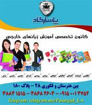 آموزش خصوصی و عمومی زبان انگلیسی