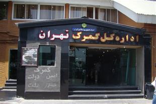 ترخیص کار درگمرک تهران