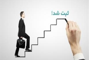 فروش و واگذاری شرکت های رتبه دار پیمانکاری و مشاور
