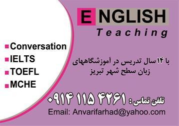 آموزش آیلتس -  آموزش تافل در تبریز - 1