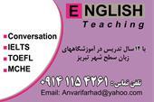 آموزش آیلتس -  آموزش تافل در تبریز