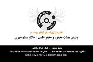 دکتر میثم مهری کامپوزیت رشت - 1