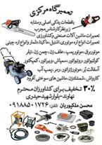 تعمیرات انواع اره موتوری  موتوربرق