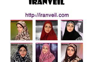 شرکت ایران ویل