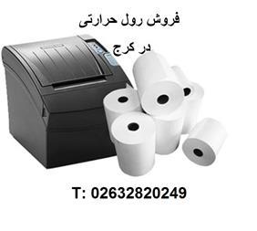 فروش رول حرارتی فیش پرینتر - 1