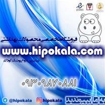 هیپوکالا مناسب ترین قیمت لوازم بهداشتی