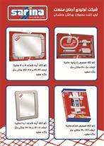 محصولات بهداشتی ساختمانی سارینا