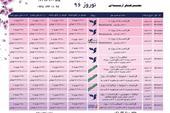 مجری مستقیم تور اروپا نوروز 96 (لوکس ترین خدمات)