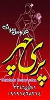 زیبایی پریچهر زنجان