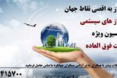 لود پرواز پگاسوس از تهران به مقصد اروپا ارزان تری