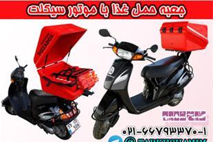 ترموباکس موتوری ، ترموباکس ، ترموباکس حمل غذا