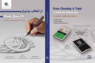 کتاب از انتخاب موضوع تا ارسال مقاله