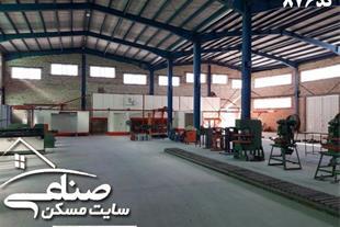 شهرک صنعتی دهک فروش سوله استاندارد صنعتی  کد 876