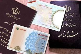 ترجمه رسمی کلیه اسناد و مدارک - 1