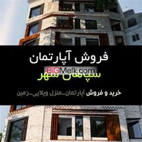 املاک سپاهان شهر فروش آپارتمان سپاهان شهر اصفهان - 1
