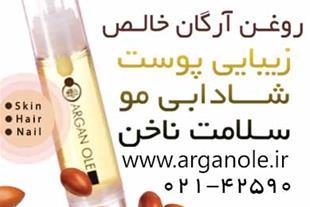 فروش روغن آرگان در تهران