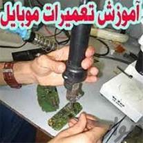 آموزش تعمیرات موبایل  ( آموزشگاه بامداد ) - 1