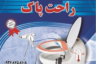 گرمکن نشیمنگاه توالت فرنگی - 1